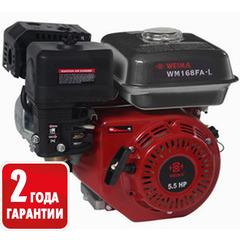 Двигатель Weima WM 168 FA (Q shaft) 5.5 л.с. (Вал цилиндрический под шпонку 20 мм)
