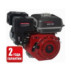 Двигатель Weima WM 168 FA (S shaft) 5.5 л.с. (Вал цилиндрический под шпонку 20 мм)