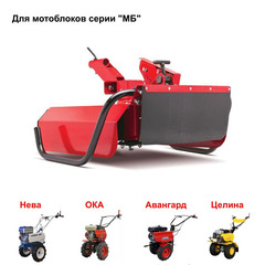 """Косилка Мобил К КМ-0,5 """"МБ"""" для мотоблоков"""