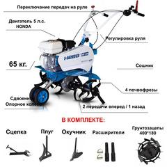 Культиватор бензиновый Нева МК-200-Н5.0 с двигателем HONDA GP-160 5.0 л.с. В комплекте (сцепка, плуг, окучник, грунтозацепы 400*180, удлинители осей)