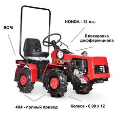 Минитрактор Беларус 132Н с ВОМ