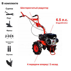 Мотоблок АГАТ (Салют) БС-6,5RS с двигателем Briggs & Stratton RS 6.5 л.с. В комплекте: плуг, окучник, фрезы, сцепка, удлинители осей