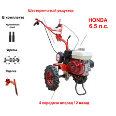 Мотоблок АГАТ (Салют) Х-6,5 с двигателем Honda GP200 6.5 л.с. В подарок (Фрезы, удлинители осей, сцепка)