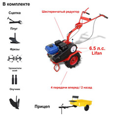 Мотоблок АГАТ (Салют) Л-6,5 с Прицепом и двигателем Lifan 168F-2 6.5 л.с. В комплекте (Плуг, сцепка, окучник, фрезы, удлинители осей)