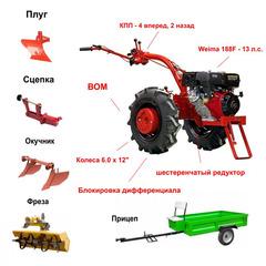 Мотоблок Беларус-012WM с Прицепом, ВОМ, колесами 6.0 х 12 (высокий протектор) и двигателем Weima 188F 13 л.с. В комплекте (фреза активная, плуг, двойной окучник, сцепка)
