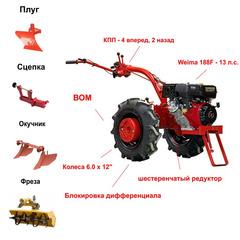 Мотоблок Беларус-012WM с ВОМ, колесами 6.0 х 12 (высокий протектор) и двигателем Weima 188F 13 л.с. В комплекте (фреза активная, плуг, двойной окучник, сцепка)