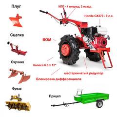 Мотоблок Беларус-09Н с Прицепом, ВОМ, колесами 6.0 х 12, и двигателем HONDA GX-270 9 л.с. В комплекте (фреза активная, плуг, двойной окучник, сцепка)