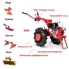 Мотоблок Беларус-09Н с ВОМ, колесами 6.0 х 12, и двигателем HONDA GX-270 9 л.с. В комплекте (фреза активная, плуг, двойной окучник, сцепка)