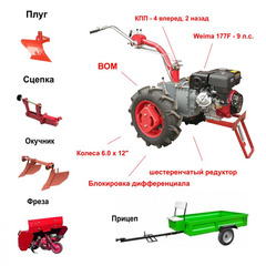 Мотоблок GRASSHOPPER 177F с Прицепом, ВОМ, колеса 6.0 х 12 и двигателем Weima 177F 9 л.с. В комплекте (фреза активная, плуг, двойной окучник, сцепка)