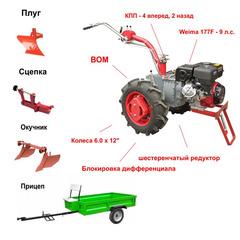 Мотоблок GRASSHOPPER 177F с Прицепом, ВОМ, колеса 6.0 х 12 и двигателем Weima 177F 9 л.с. В комплекте (плуг, двойной окучник, сцепка)