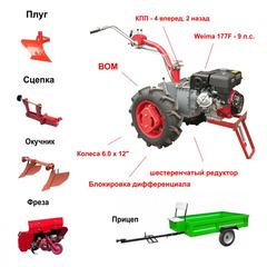 Мотоблок GRASSHOPPER 177F с Прицепом, ВОМ, колеса 6.5 х 12 и двигателем Weima 177F 9 л.с. В комплекте (фреза активная, плуг, двойной окучник, сцепка)
