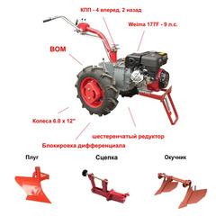 Мотоблок GRASSHOPPER 177F с ВОМ, колеса 6.0 х 12 и двигателем Weima 177F 9 л.с. В комплекте (плуг, двойной окучник, сцепка)