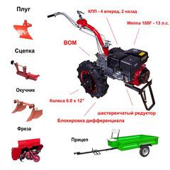 Мотоблок GRASSHOPPER 188F с Прицепом, ВОМ, колесами 6.0 х 12 и двигателем Weima 188F 13 л.с. В комплекте (фреза активная, плуг, двойной окучник, сцепка)