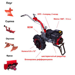 Мотоблок GRASSHOPPER 188F с ВОМ, колесами 6.0 х 12 и двигателем Weima 188F 13 л.с. В комплекте (фреза активная, плуг, двойной окучник, сцепка)