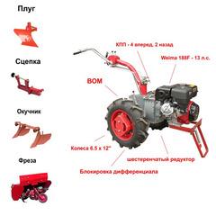 Мотоблок GRASSHOPPER 188F с ВОМ, колесами 6.5 х 12 и двигателем Weima 188F 13 л.с. В комплекте (фреза активная, плуг, двойной окучник, сцепка)