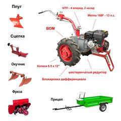 Мотоблок GRASSHOPPER 188FE с Прицепом, ВОМ, колесами 6.5 х 12, электростартером и двигателем Weima 188F 13 л.с. В комплекте (фреза активная, плуг, двойной окучник, сцепка)
