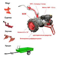 Мотоблок GRASSHOPPER 188FE с Прицепом, ВОМ, колесами 6.5 х 12, электростартером и двигателем Weima 188F 13 л.с. В комплекте (плуг, двойной окучник, сцепка)