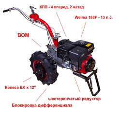 Мотоблок GRASSHOPPER 188FE с ВОМ, колесами 6.0 х 12, электростартером и двигателем Weima 188F 13 л.с.