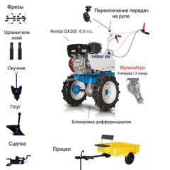 Мотоблок с Прицепом Нева МБ-2H-GX200 МультиАгро с двигателем Honda GX200 6.5 л.с. В подарок: Фрезы, окучник, плуг, сцепка, удлинители осей