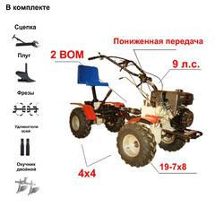 Мотоблок Угра НМБ-1Н14 с Адаптером АМПК-1, полный привод 4х4, двигатель 9,0 л.с. (Lifan 177F), ВОМ, пониженная передача. В комплекте (Фрезы, сцепка, плуг, двойной окучник, удлинители осей)