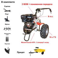 Мотоблок Угра НМБ-1Н14 с прицепом, ВОМ, пониженной передачей и двигателем Lifan 177F 9,0 л.с. В подарок (плуг, фрезы, сцепка, распашник)