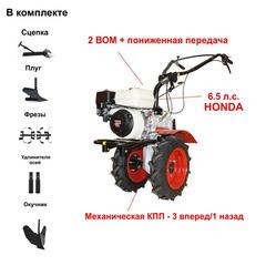 Мотоблок Угра НМБ-1Н2 c ВОМ, пониженной передачей и двигателем HONDA GP200 6,5 л.с. В подарок (плуг, фрезы, сцепка, распашник)